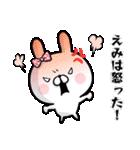 【えみ】専用名前ウサギ(個別スタンプ:07)