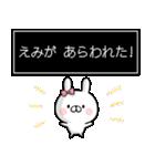 【えみ】専用名前ウサギ(個別スタンプ:09)