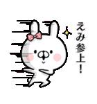 【えみ】専用名前ウサギ(個別スタンプ:10)
