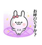 【えみ】専用名前ウサギ(個別スタンプ:11)