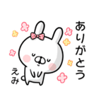 【えみ】専用名前ウサギ(個別スタンプ:15)
