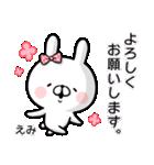 【えみ】専用名前ウサギ(個別スタンプ:18)