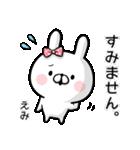 【えみ】専用名前ウサギ(個別スタンプ:20)