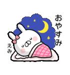 【えみ】専用名前ウサギ(個別スタンプ:22)