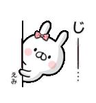 【えみ】専用名前ウサギ(個別スタンプ:24)