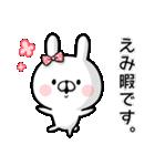 【えみ】専用名前ウサギ(個別スタンプ:25)