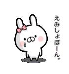 【えみ】専用名前ウサギ(個別スタンプ:26)