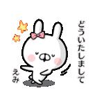 【えみ】専用名前ウサギ(個別スタンプ:28)