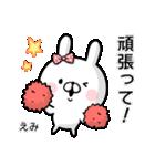 【えみ】専用名前ウサギ(個別スタンプ:34)