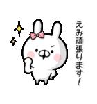 【えみ】専用名前ウサギ(個別スタンプ:35)