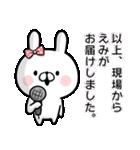 【えみ】専用名前ウサギ(個別スタンプ:36)