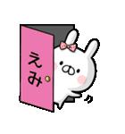 【えみ】専用名前ウサギ(個別スタンプ:39)