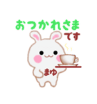 【まゆ】さんが使う☆名前スタンプ(個別スタンプ:04)