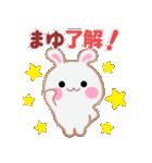 【まゆ】さんが使う☆名前スタンプ(個別スタンプ:05)