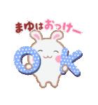 【まゆ】さんが使う☆名前スタンプ(個別スタンプ:06)