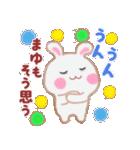 【まゆ】さんが使う☆名前スタンプ(個別スタンプ:07)