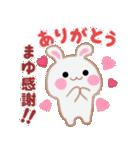 【まゆ】さんが使う☆名前スタンプ(個別スタンプ:09)