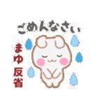 【まゆ】さんが使う☆名前スタンプ(個別スタンプ:10)