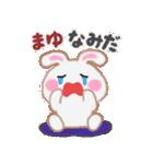 【まゆ】さんが使う☆名前スタンプ(個別スタンプ:16)