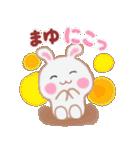 【まゆ】さんが使う☆名前スタンプ(個別スタンプ:19)