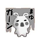 【まゆ】さんが使う☆名前スタンプ(個別スタンプ:24)