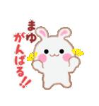 【まゆ】さんが使う☆名前スタンプ(個別スタンプ:27)