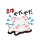 【まゆ】さんが使う☆名前スタンプ(個別スタンプ:30)