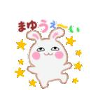 【まゆ】さんが使う☆名前スタンプ(個別スタンプ:33)