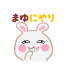 【まゆ】さんが使う☆名前スタンプ(個別スタンプ:34)