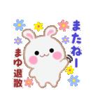 【まゆ】さんが使う☆名前スタンプ(個別スタンプ:40)
