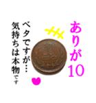 【実写】小銭(個別スタンプ:06)