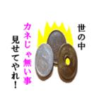【実写】小銭(個別スタンプ:20)