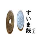 【実写】小銭(個別スタンプ:23)
