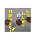 【実写】小銭(個別スタンプ:25)
