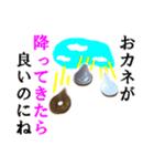 【実写】小銭(個別スタンプ:30)