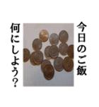 【実写】小銭(個別スタンプ:39)