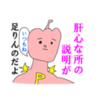 レッドペッパーマン☆辛口すぎる自宅警備員(個別スタンプ:01)