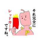 レッドペッパーマン☆辛口すぎる自宅警備員(個別スタンプ:02)