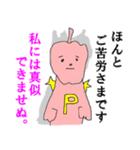 レッドペッパーマン☆辛口すぎる自宅警備員(個別スタンプ:09)