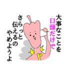 レッドペッパーマン☆辛口すぎる自宅警備員(個別スタンプ:11)
