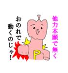 レッドペッパーマン☆辛口すぎる自宅警備員(個別スタンプ:16)