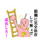 レッドペッパーマン☆辛口すぎる自宅警備員(個別スタンプ:18)