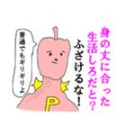 レッドペッパーマン☆辛口すぎる自宅警備員(個別スタンプ:19)