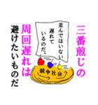 レッドペッパーマン☆辛口すぎる自宅警備員(個別スタンプ:20)