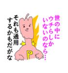 レッドペッパーマン☆辛口すぎる自宅警備員(個別スタンプ:22)