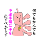 レッドペッパーマン☆辛口すぎる自宅警備員(個別スタンプ:25)