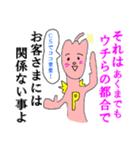 レッドペッパーマン☆辛口すぎる自宅警備員(個別スタンプ:32)