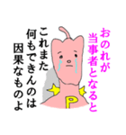 レッドペッパーマン☆辛口すぎる自宅警備員(個別スタンプ:33)
