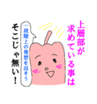 レッドペッパーマン☆辛口すぎる自宅警備員(個別スタンプ:35)