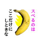 【実写】バナナ(個別スタンプ:01)